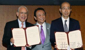 日本与OECD就成立调查逃税的国际教育机构签协议