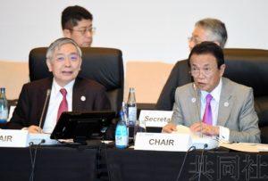详讯:G20财长会议对美中摩擦抱有危机感