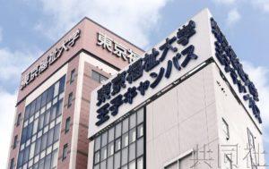 文科省要求东京福祉大学暂停新接纳留学生