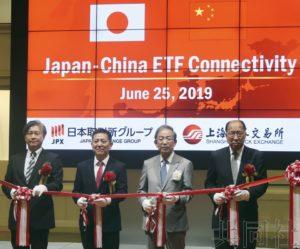 日本交易所集团与上交所启动ETF相互上市