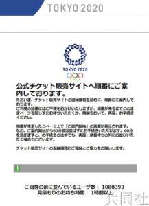 东京奥运购票申请抽签结果揭晓 网站严重拥堵