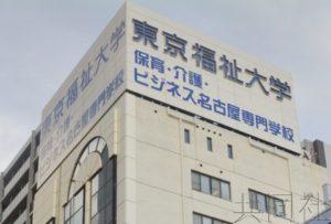 东京福祉大学同集团专门学校学生超定员4倍