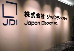 详讯:中台企业联盟的1家台企放弃援助JDI