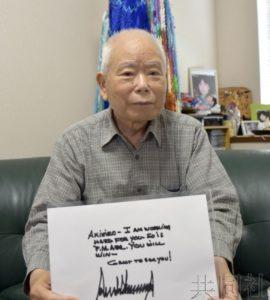 """特朗普致信朝鲜绑架受害者家属称""""一定会胜利"""""""