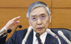 详讯:日央行行长称若通胀势头减弱将考虑加码宽松