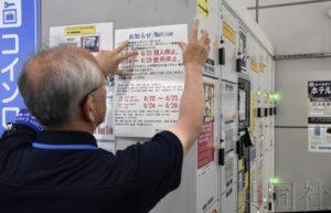 JR西日本告知G20期间停用车站寄存柜和垃圾箱