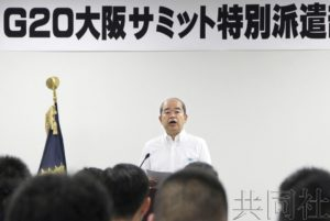 日本全国警力支援大阪 以确保G20峰会安全