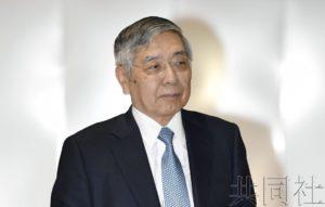 详讯:日本央行决定维持货币宽松 认为海外风险较大