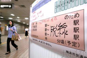详讯:横滨市营地铁蓝线电车脱轨 无人受伤