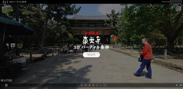 入院中の人でも参拝できる「東大寺3Dバーチャル参拝」【連載:アキラの着目】