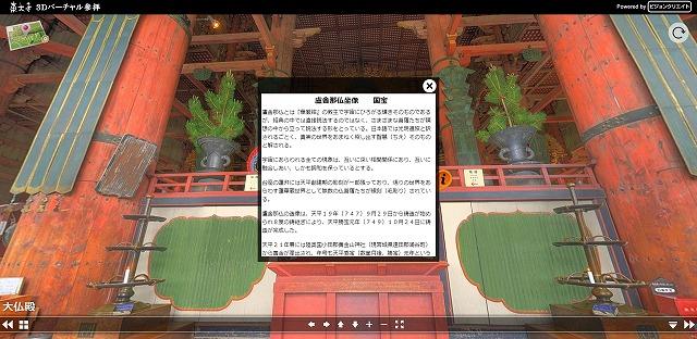 東大寺盧舎那仏像 東大寺3Dバーチャル参拝から引用