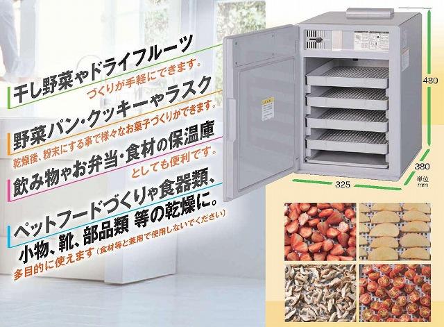 自宅で簡単に干し野菜、乾燥野菜、ドライフルーツが!多目的電気乾燥機【連載:アキラの着目】