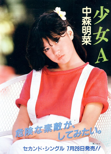 昭和50年代中盤以降の「ヤング歌謡曲」オススメ3曲【連載:アキラの着目】