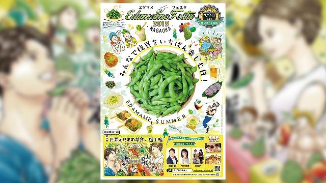 枝豆を親愛し、1粒たりとも無駄にせぬ「第4回世界えだまめ早食い選手権」【連載:アキラの着目】