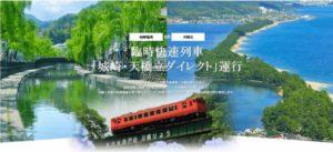 JR西日本7月将开通城崎温泉与天桥立的临时快速列车