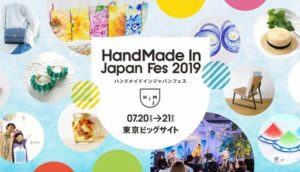 HandMade In Japan Fes 2019
