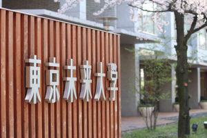 高雄空大与东京未来大学签约合作