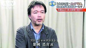 两名日本公民因试图加入IS被警方起诉 系日本首例