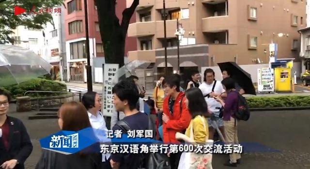 """""""让日本民众深入了解中国"""""""