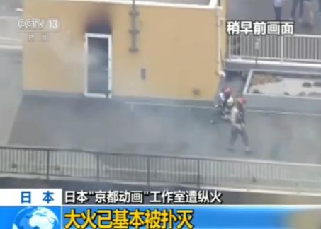 """【视频】日本""""京都动画""""工作室遭纵火 社长称""""经常收到恐吓信"""""""