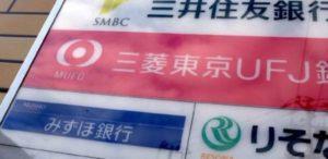 调查:日本多家银行裁员 职员总数出现大幅度下降