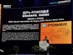 """日产汽车e-POWER智充电动技术荣获""""全球新能源汽车前沿及创新技术""""大奖"""