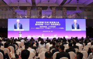苏州相城区在东京举办投资推介会