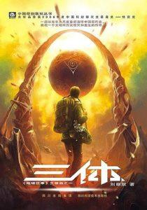 《三体》在日本火了!一周加印10次 名人争相推荐