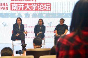 中日创意设计学术交流季在津京两地举行