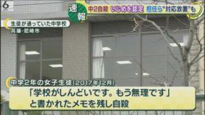 日本10至19岁人群自杀原因最多源自学校