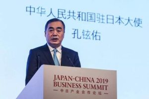 中日产业合作论坛在东京召开