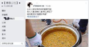 惊!日本「珍珠咖喱饭」曝光网友崩溃狂呕:太丧心病狂了