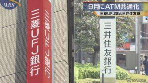 三菱UFJ银行与三井住友银行互相开放ATM 一年节约成本数十亿日元