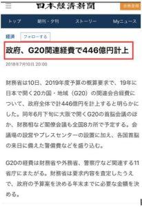 日本举办G20峰会仅花费263万元?数据告诉你不可能
