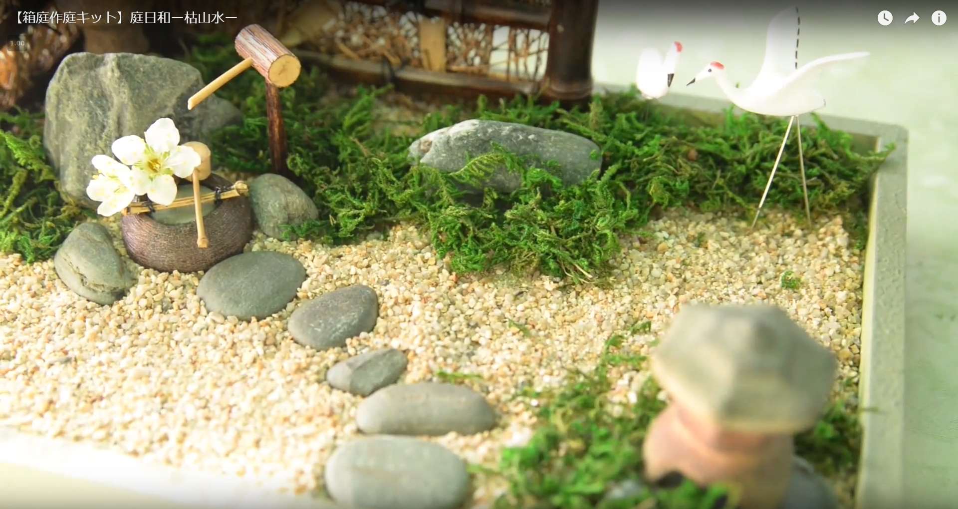 【箱庭作庭キット】庭日和ー枯山水ー アート水琴窟工房のネットショップから引用