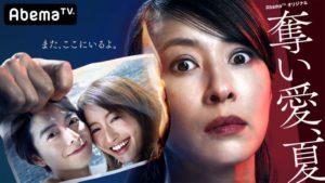 水野美纪主演的《夺爱之夏》将于8月播出