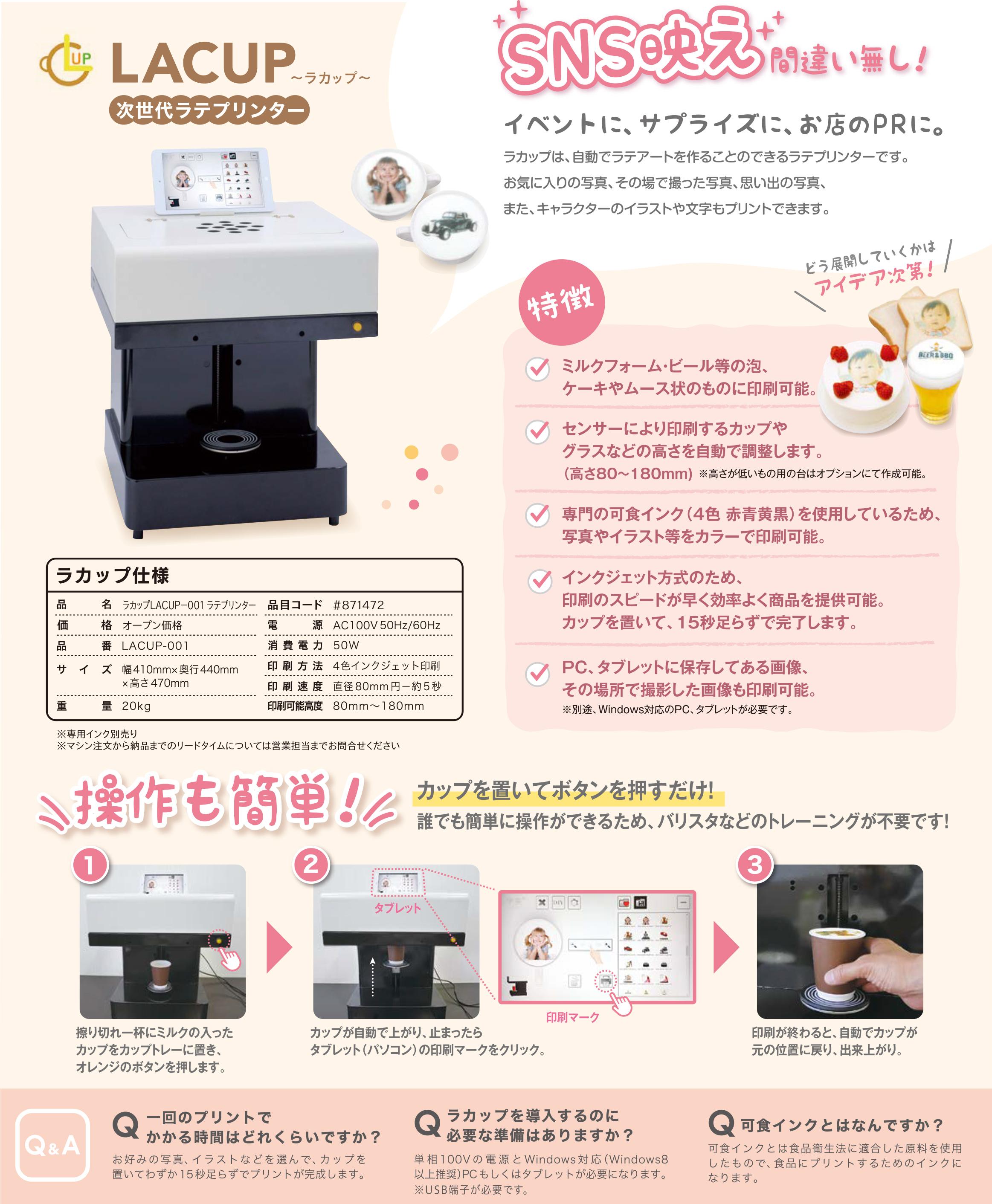 次世代ラテプリンター「LACUP(ラカップ)」新発売!! | 業務用コーヒー用品・機器のラッキーコーヒーマシン