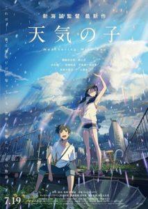 新海诚新作《天气之子》公开主题曲「爱にできることはまだあるかい」宣传影像