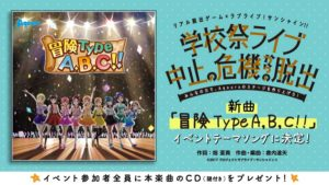 《LoveLive! SunShine!!》真实逃脱游戏公开合作主题曲「冒険Type A, B, C!!」