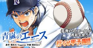 棒球题材新连载《青岚的王牌》开始连载