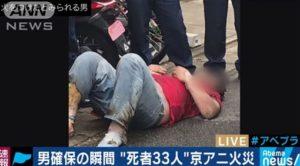 京阿尼夺33命纵火犯曝光41岁男倒地…遭警包围逮捕