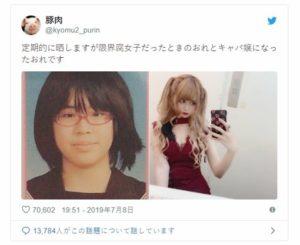 日「超正酒店娘」从高中腐女到酒店妹素颜照引全网暴动!