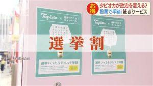 靠珍奶救世?日本业者推「投票就半价」 盼年轻人参与政治