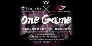 日本首创!残障人士专属《英雄联盟》电竞赛事