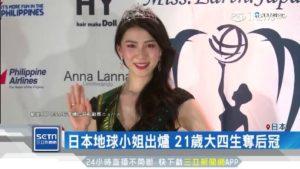 国家荣耀之战!贸易战延烧到选美赛「日韩」竞逐地球小姐