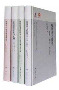 《日本学人唐代文史研究八人集》在西安首发