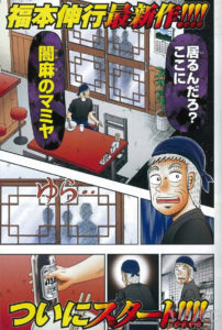 新一代最强麻将士,福本伸行新作「闇麻のマミヤ」正式开载!