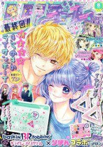 漫画家槙阳子公开引退消息,作品「闪闪发光的狮子男孩」迎来最终回