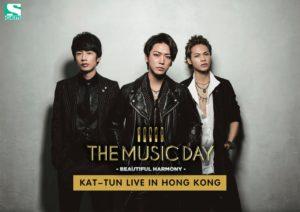 KAT-TUN原定7.5来港因应局势取消《The Music Day》香港演出