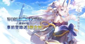 日系超本格RPG《遗忘之境:World of Lethe》事前登录火热开跑周周抽S级角色!